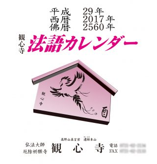 2016-kanshinji-cal