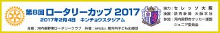 2017-rotary-cup2