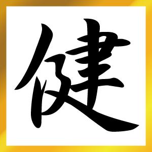 kanji2017-di