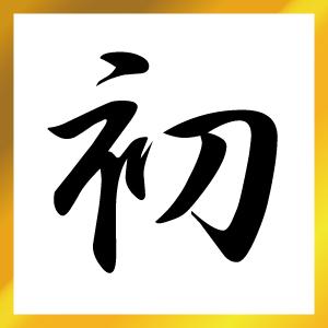 kanji2017-dk