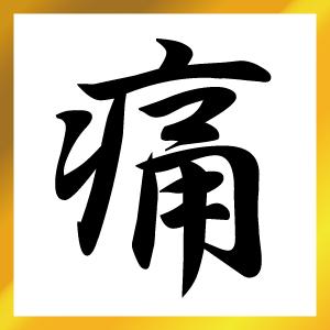 kanji2017-dn2