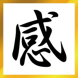 kanji2017-sk