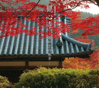 2007-kanshinji-h1