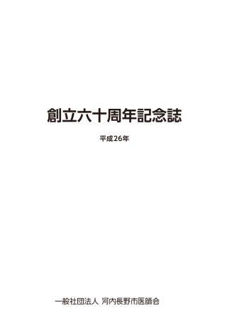 2015-ishikai